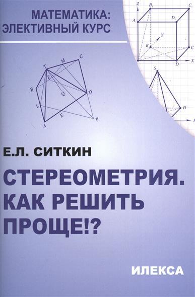 Стереометрия. Как решить проще!? 2-е издание