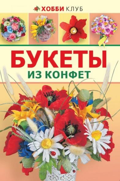 Малиновцева Т. Букеты из конфет