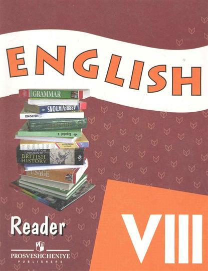 Английский язык Книга для чтения 8 кл.