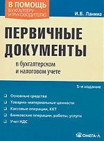 Первичные документы в бух. и налог. учете