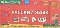 Русский язык. 1-4 классы. 140 заданий погремушки simba букашка прорезыватель