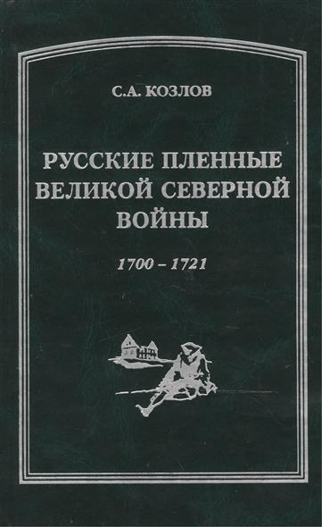 Русские пленные Великой Северной войны 1700-1721