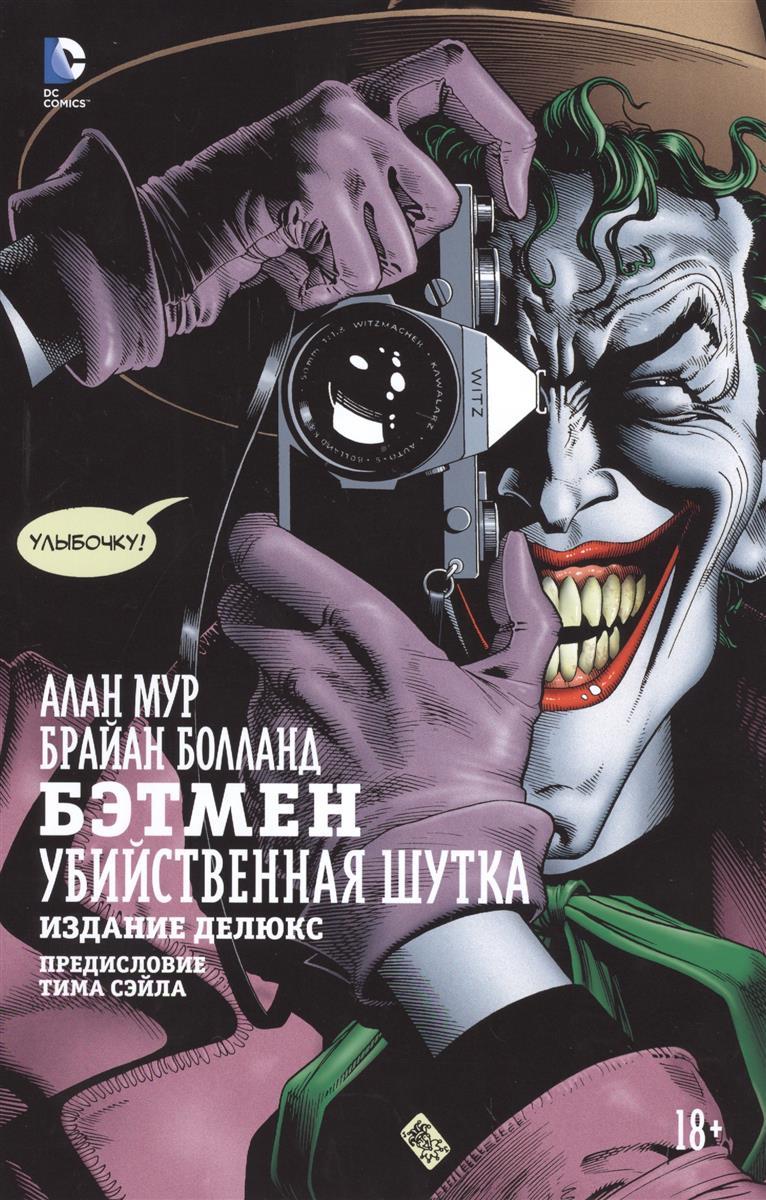 Мур А., Болланд Б. Бэтмен. Убийственная шутка