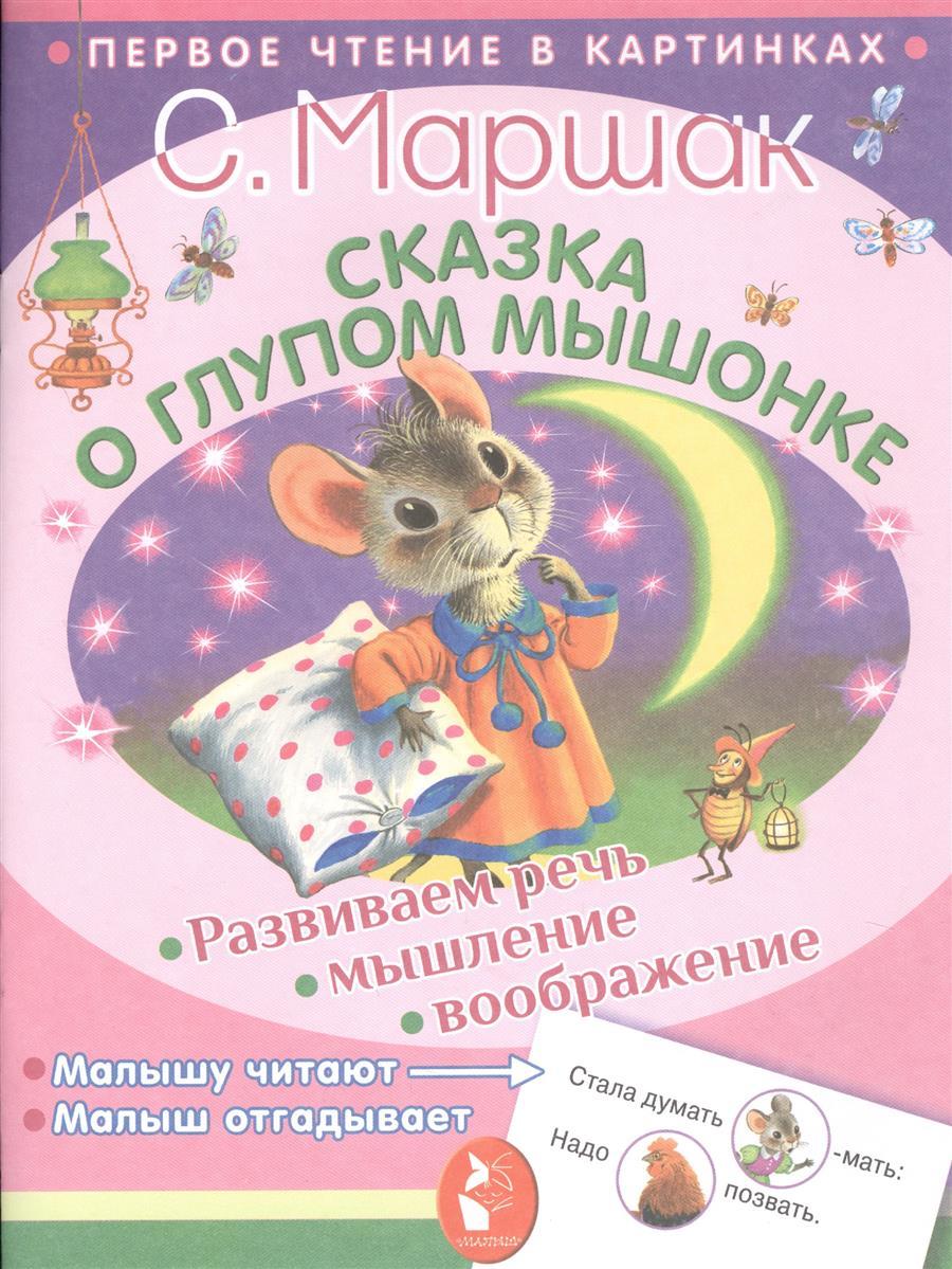 Маршак С. Сказка о глупом мышонке. Развиваем речь, мышление, воображение монтессори развиваем речь воображение и моторику цифровая версия