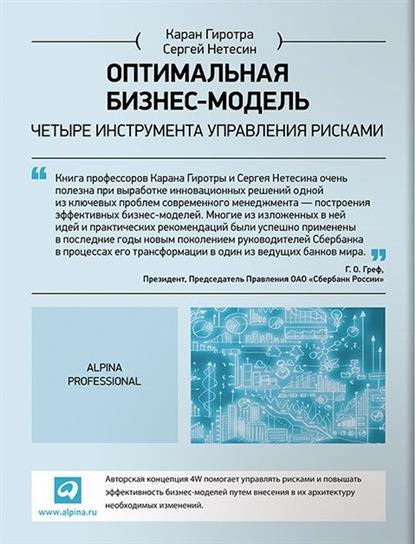 Гиротра К., Нетесин С. Оптимальная бизнес-модель. Четыре инструмента управления рисками ISBN: 9785961446524