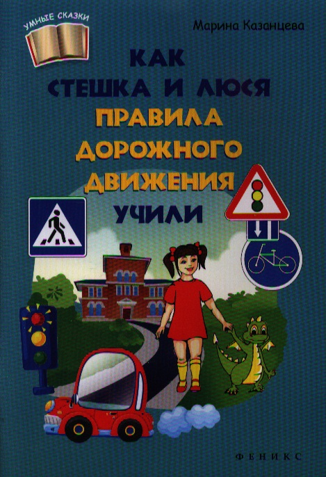 Казанцева М. Как Стешка и Люся правила дорожного движения учили