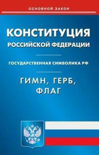 Конституция РФ Гос. символика РФ Гимн Герб Флаг