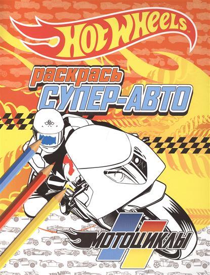 Волченко Ю. (ред.) Раскрась супер-авто. Мотоциклы