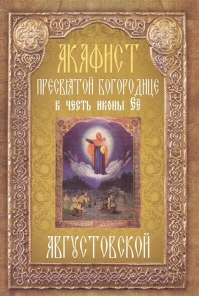 Акафист Пресвятой Богородице в честь иконы Ее Августовской нежность августовской ночи