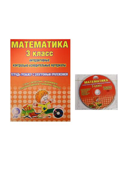 Коваленко Л.: Математика. 3 класс. Интерактивные контрольно-измерительные материалы. Тетрадь-тренажер с электронным приложением (+CD)