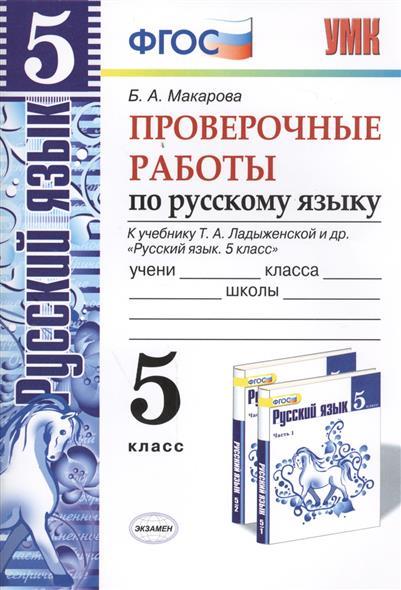 Проверочные работы по русскому языку. 5 класс. К учебнику Т.А. Ладыженской и др.