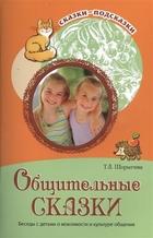 Общительные сказки. Беседы с детьми о вежливости и культуре общения