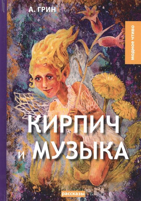 Грин А. Кирпич и музыка: рассказы