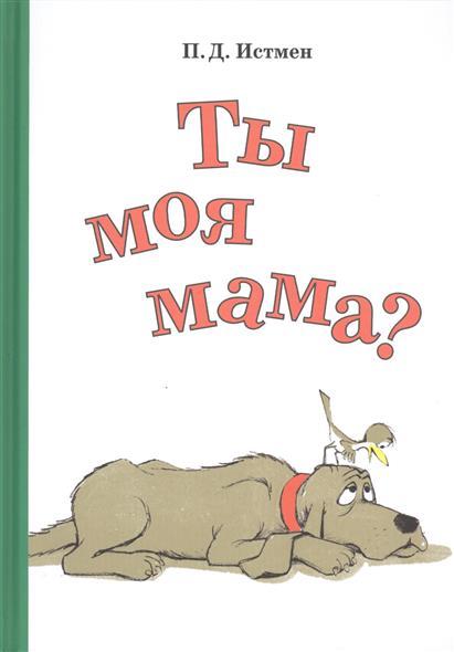 Истмен П. Ты моя мама? ты моя мама