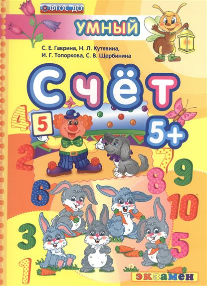 Гаврина С., Кутявина Н., Топоркова И., Щербинина С. Счет (5+)