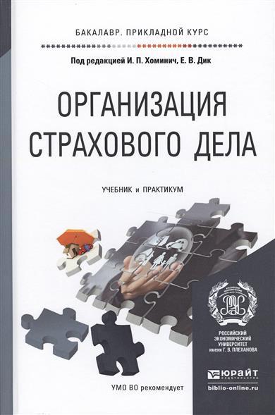 Организация страхового дела. Учебник и практикум для прикладного бакалавриата