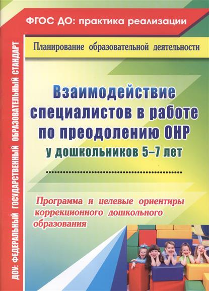 Взаимодействие специалистов в работе по преодолению ОНР у дошкольников 5-7 лет