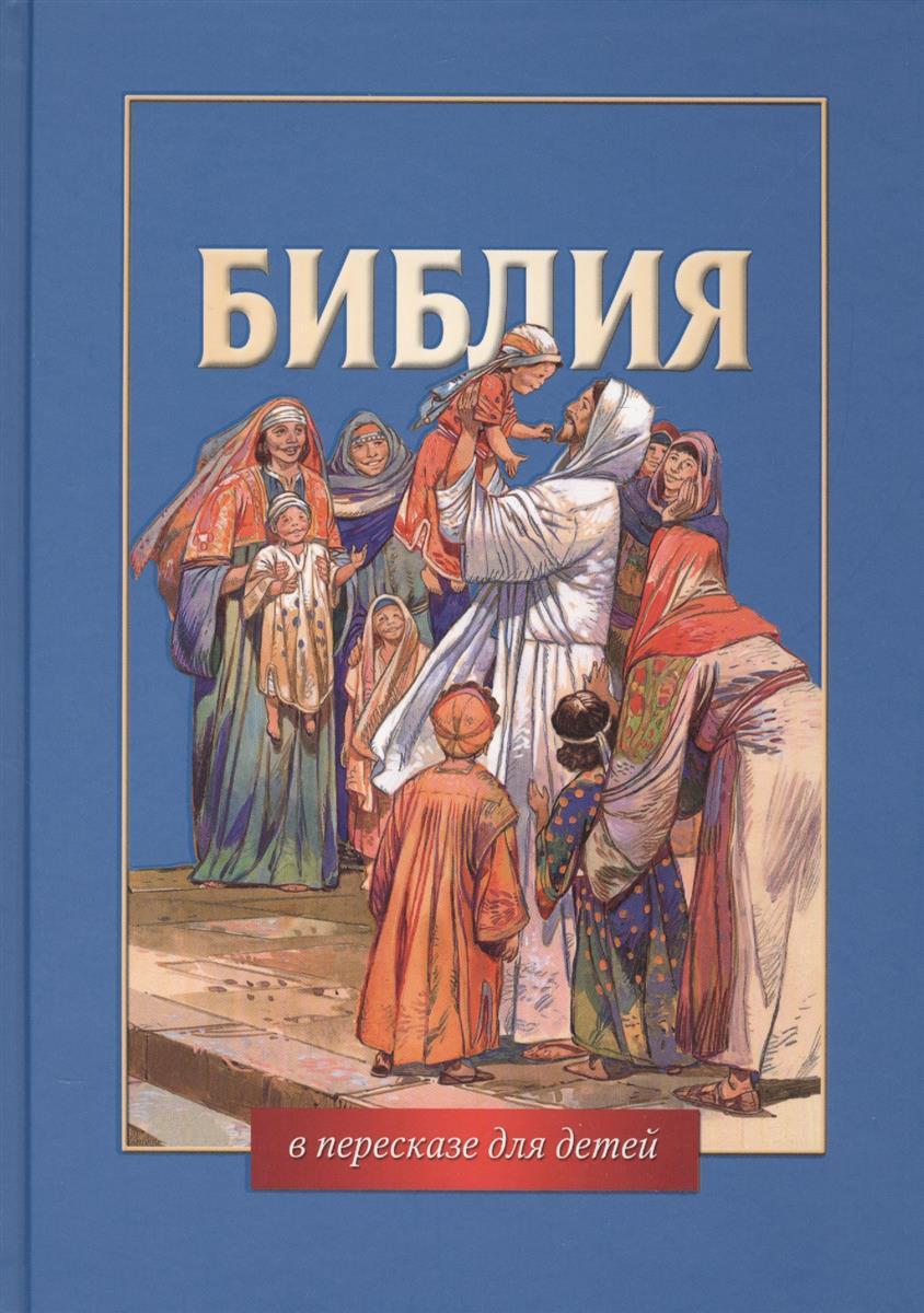 Овсянников С., Табак Ю. (переск.) Библия. Ветхий и Новый Завет в пересказе для детей карольсфельд ю библия в иллюстрациях