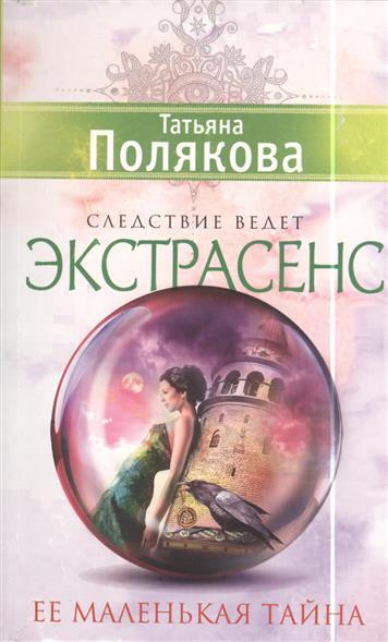 Полякова Т. Ее маленькая тайна полякова т закон семи