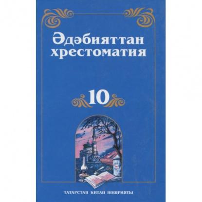 Хрестоматия по татарской литературе. 10 класс