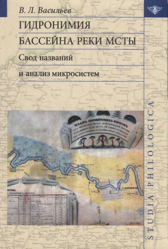 Гидронимия бассейна реки Мсты. Свод названий и анализ микросистем