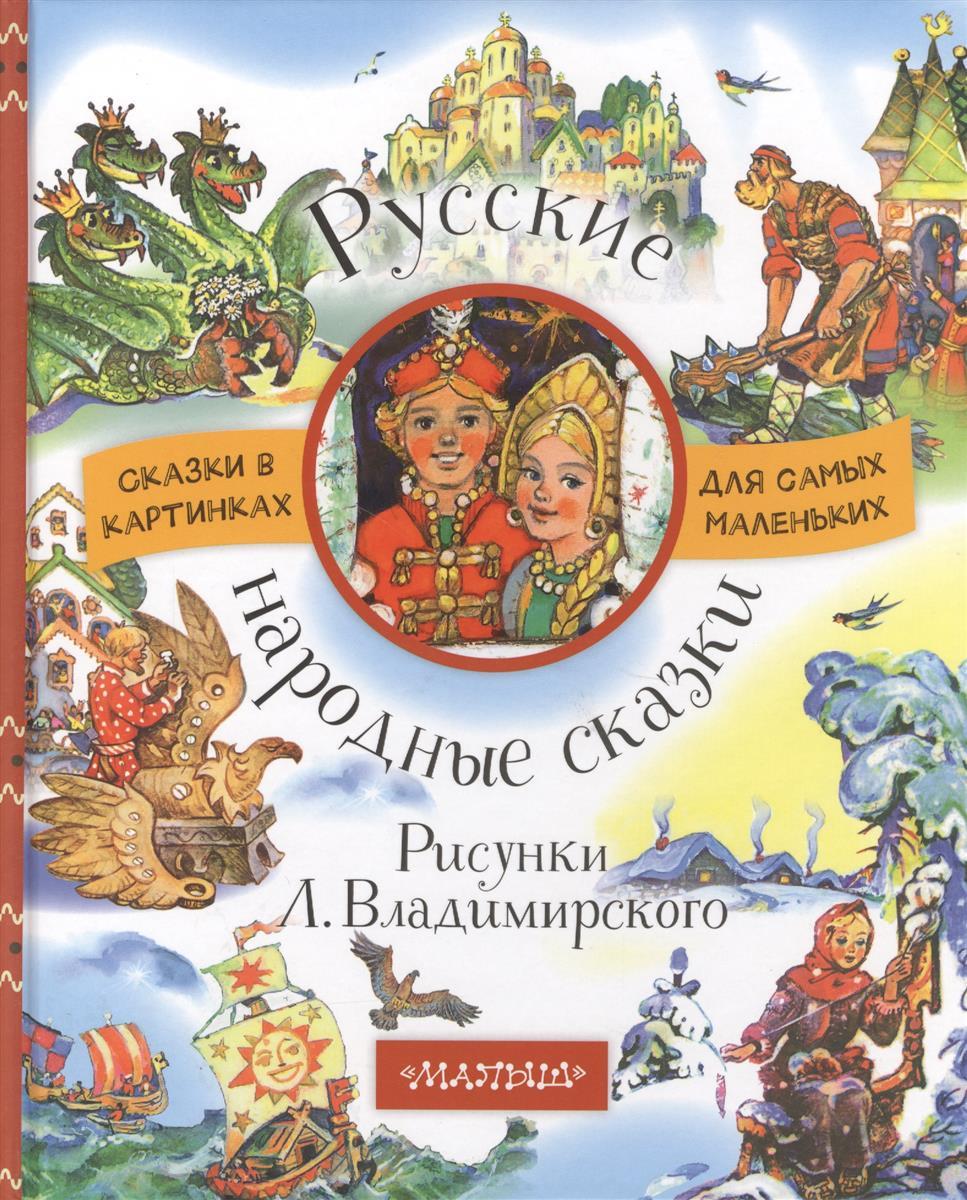 Колпакова Н., Елисеева Л. (пер.) Русские народные сказки