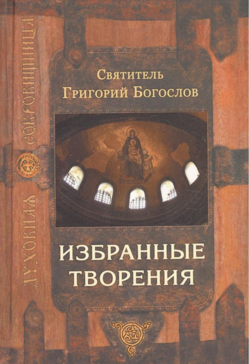 цена Святитель Григорий Богослов Святитель Григорий Богослов. Избранные творения ISBN: 9785753309020