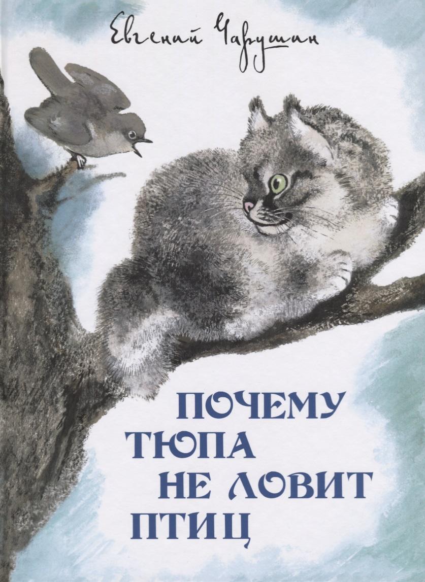 Чарушин Е. Почему Тюпа не ловит птиц чарушин е рассказы про зверей и птиц