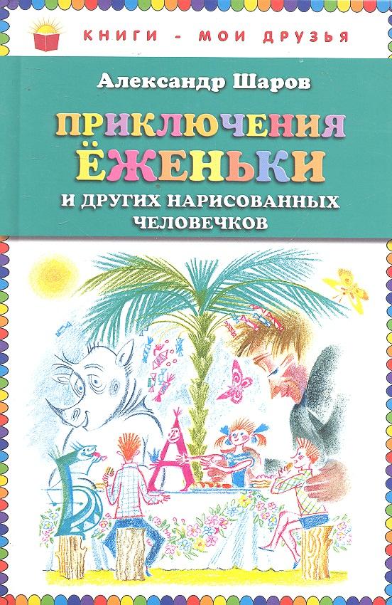 Шаров А. Приключения Еженьки и других нарисованных человечков