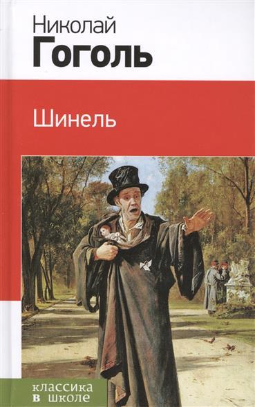 Гоголь Н. Шинель николай гоголь шинель