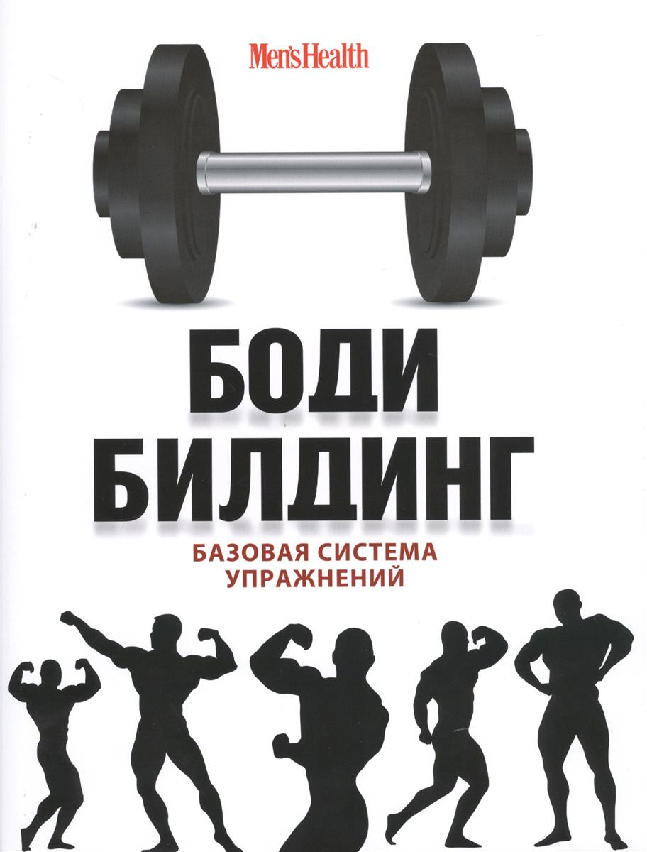 Мурзин Д. Бодибилдинг. Базовая система упражнений