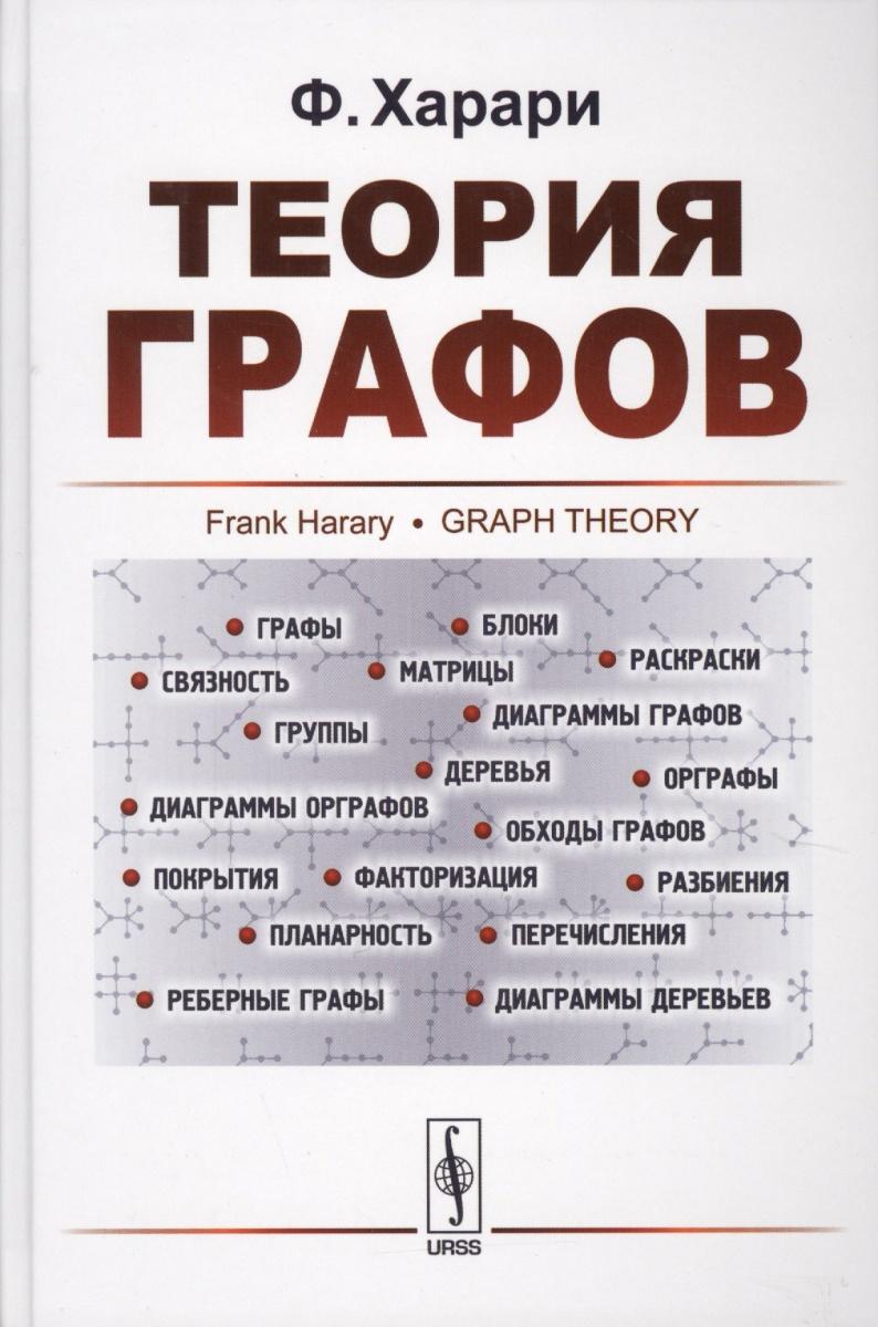 Харари Ф.: Теория графов