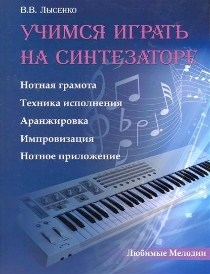 Лысенко В. Учимся играть на синтезаторе…