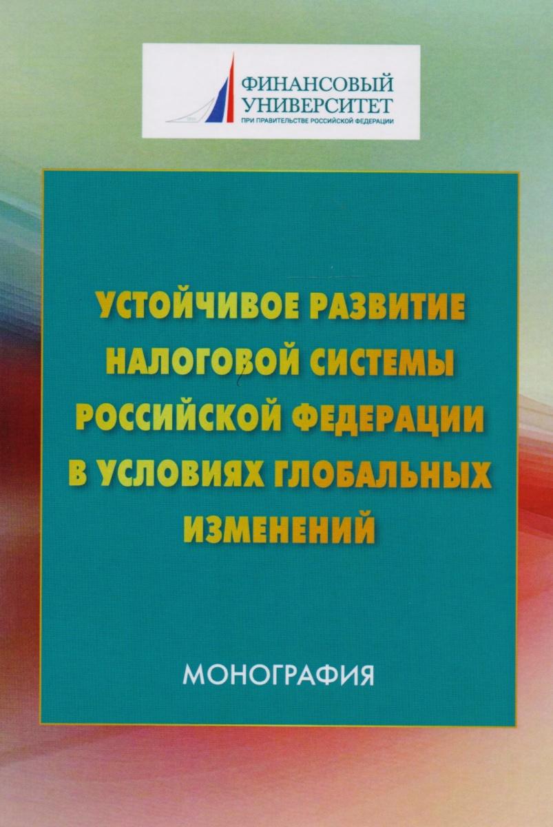 Устойчивое развитие налоговой системы Российской Федерации в условиях глобальных изменений