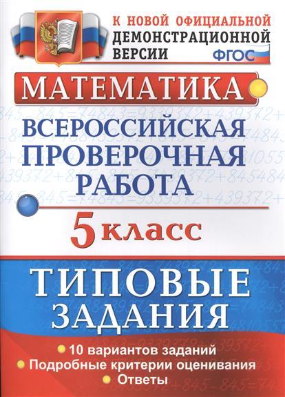 Ерина Т.: Математика. Всероссийская проверочная работа. 5 класс. Типовые задания. 10 вариантов заданий. Подробные критерии оценивания. Ответы