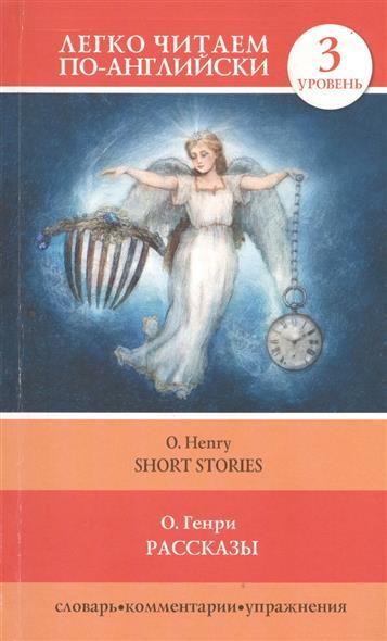 Генри О. Рассказы = Short Stories / О. Генри. 3 уровень