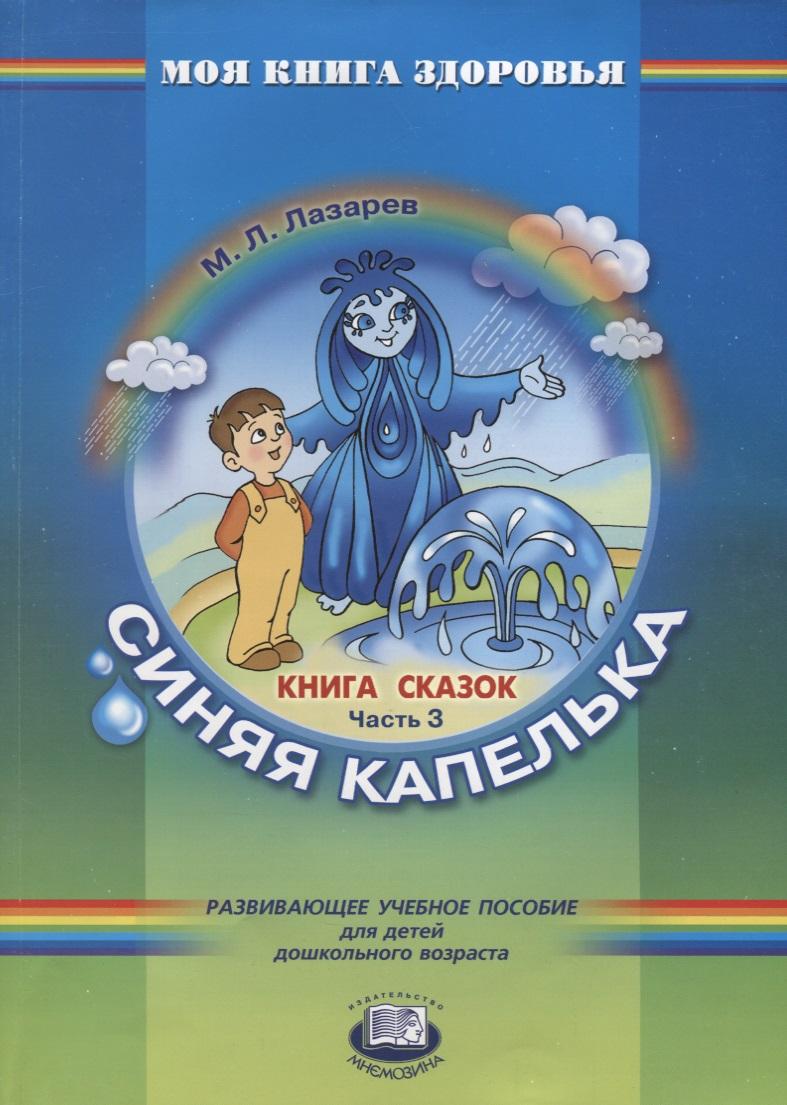 Лазарев М. Синяя капелька. Книга сказок. Часть 3