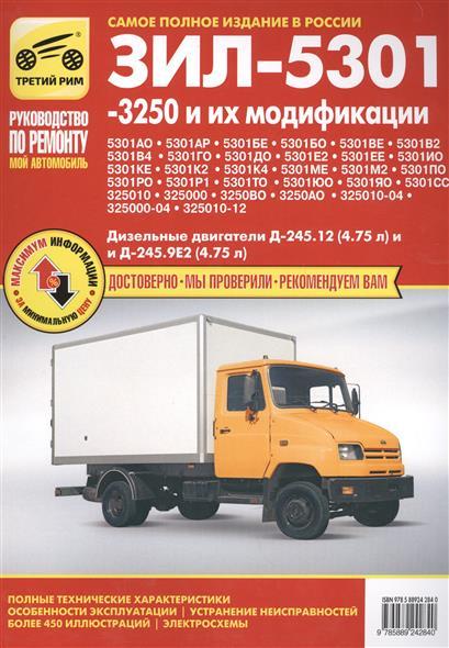 Кузнецов А. ЗИЛ 5301 -3250 и их модификации
