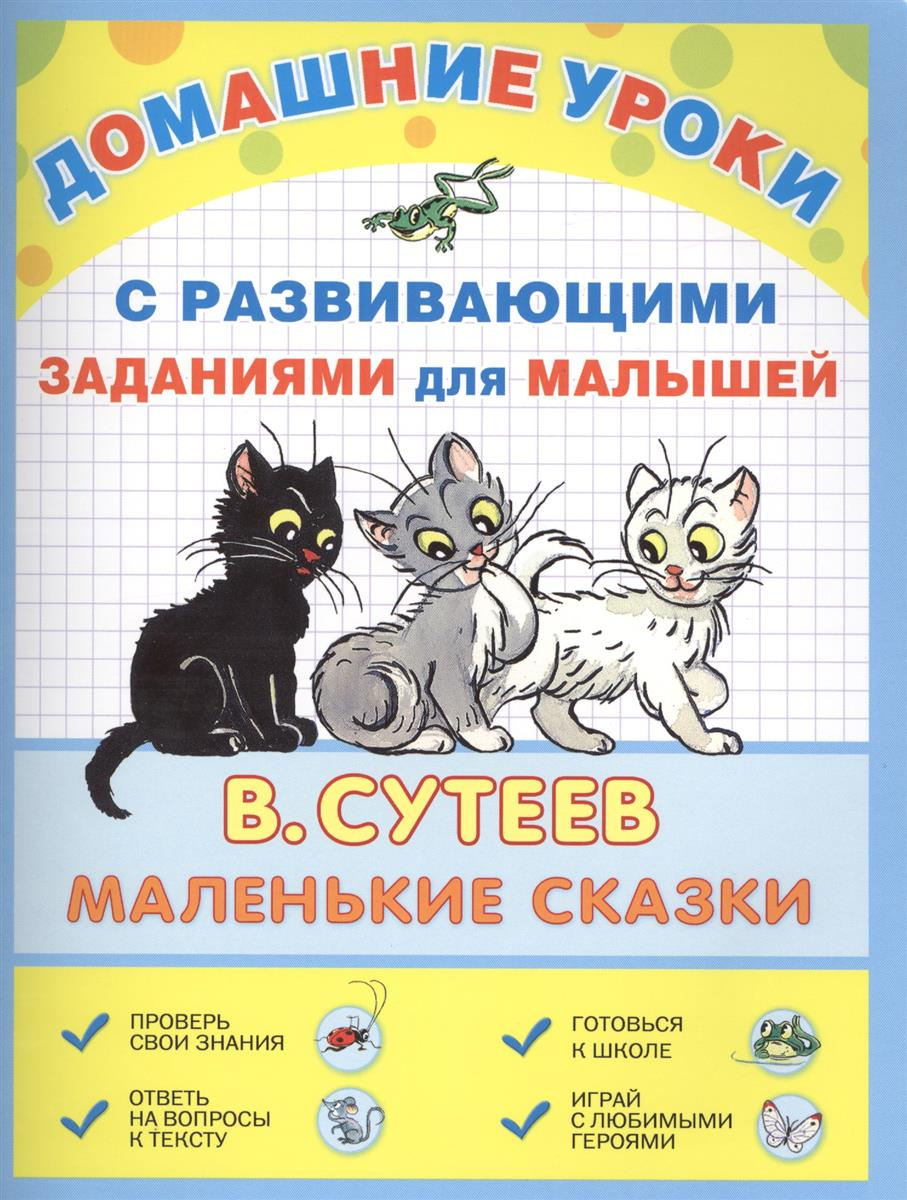 Сутеев В. Домашние уроки с развивающими заданиями для малышей. Маленькие сказки михалков м домашние уроки с развивающими заданиями для малышей три поросенка