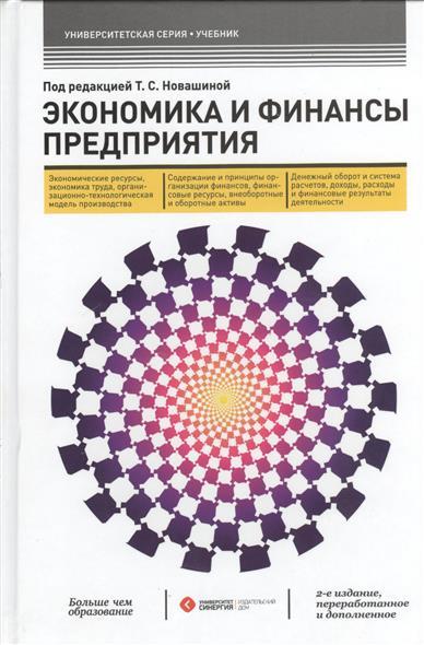 Новашина Т. (ред.) Экономика и финансы предприятия. Учебник. 2-е издание, переработанное и дополненное