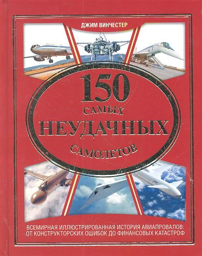 Книга 150 самых неудачных самолетов. Винчестер Дж.