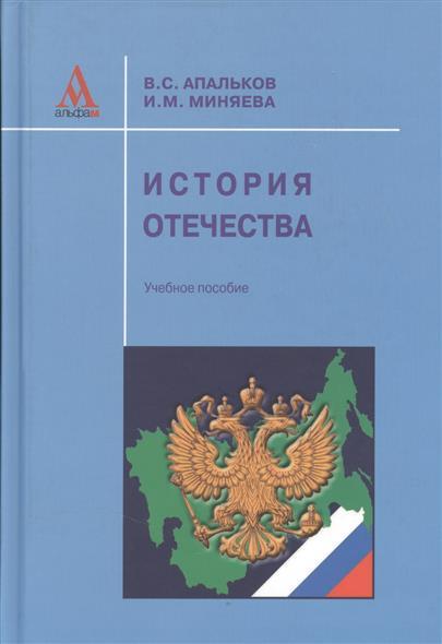 История Отечества. Учебное пособие. 2-е издание, исправленное и дополненное