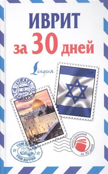 Аксенова Я. Иврит за 30 дней иврит за 30 дней