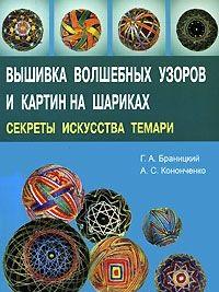 Вышивка волш. узоров и картин на шариках Секреты иск-ва темари