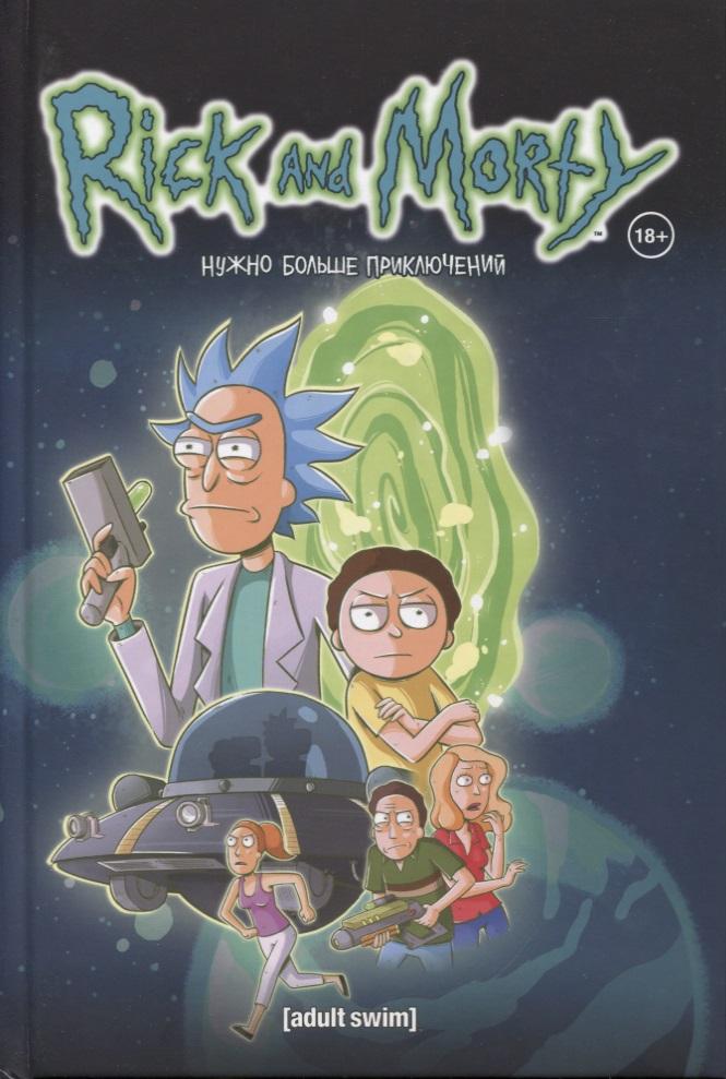 Rick and Morty. Нужно больше приключений