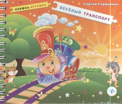 Веселый транспорт. Книжка-игрушка. 5 пазлов-картинок