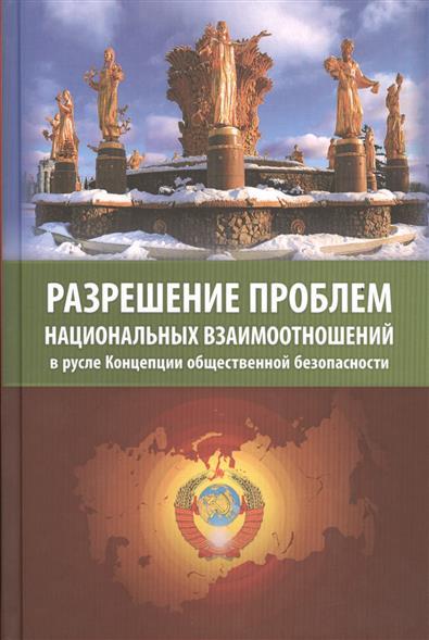 Разрешение проблем национальных взаимоотношений в русле Концепции общественной безопасности