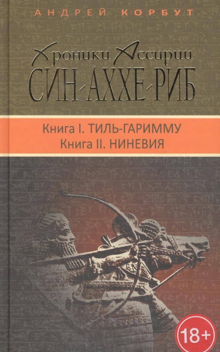 Хроники Ассирии Син-аххе-риб Книга I Тиль-Гаримму Книга II Ниневия ( Корбут А. )