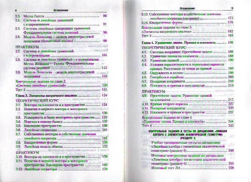 Гдз практикум по высшей математике для экономистов н.ш.кремер