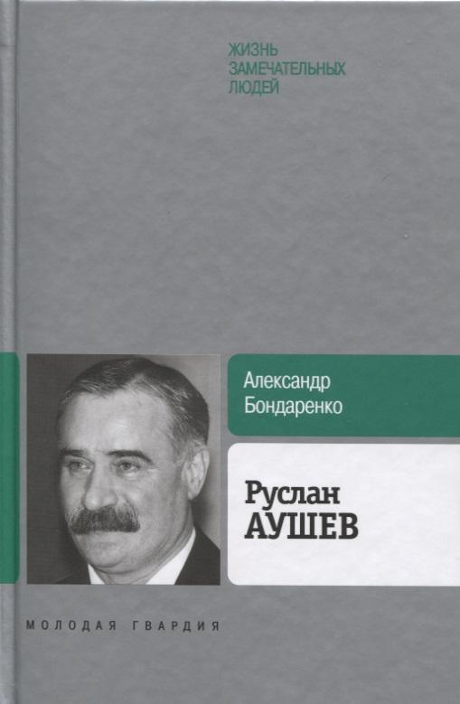 Бондаренко А. Руслан Аушев